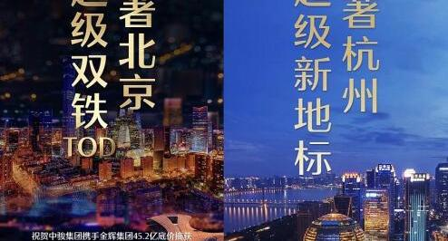 """""""一体两翼""""战略助力 中骏集团落子北京、杭州双城核心"""