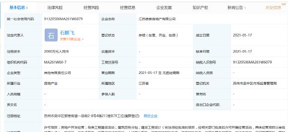 大唐地产成立新公司江苏唐泰地产 注册资本2000万元