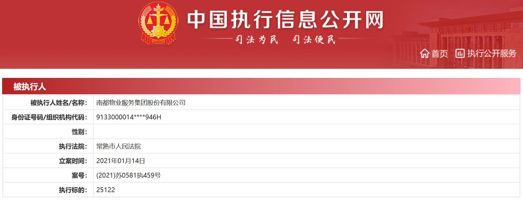 南都物业被列为被执行人 执行标的25122元-中国网地产