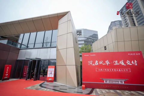 泰禾集团今年首次交房 业主点赞杭州大城小院泰禾里