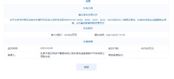 越秀+天恒45.7亿元摘得北京怀柔刘各长村地块