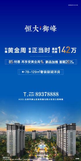 北京恒大御峰