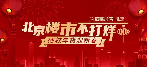 #北京楼市不打烊#诸葛找房春节特辑
