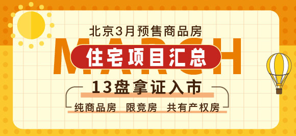 2021年3月北京预售商品房住宅汇总
