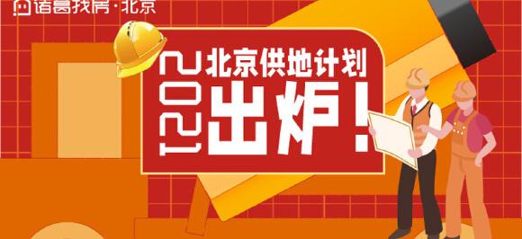 2021年北京供地计划出炉!